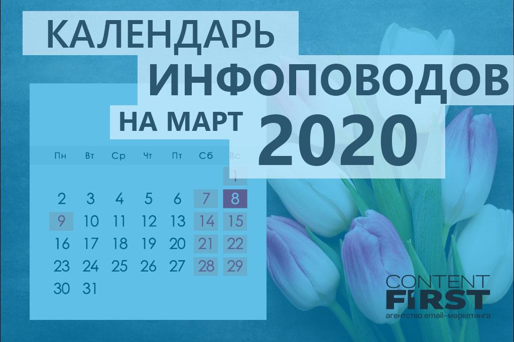 календарь инфоповодов март 2020