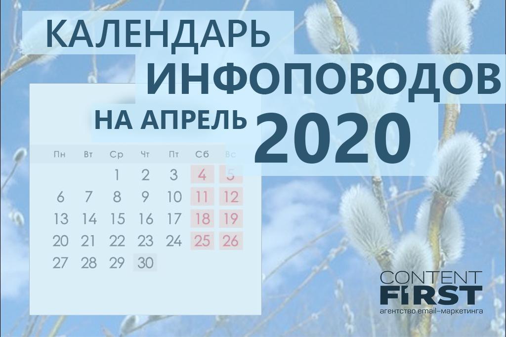 календарь инфоповодов апрель 2020