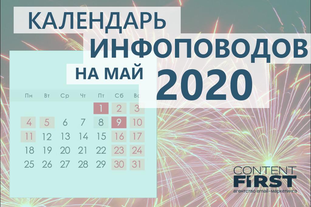 календарь инфоповодов май 2020