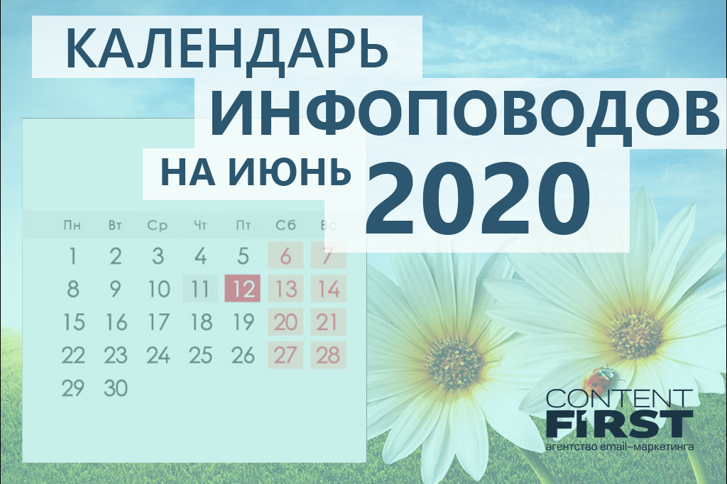 календарь инфоповодов июнь