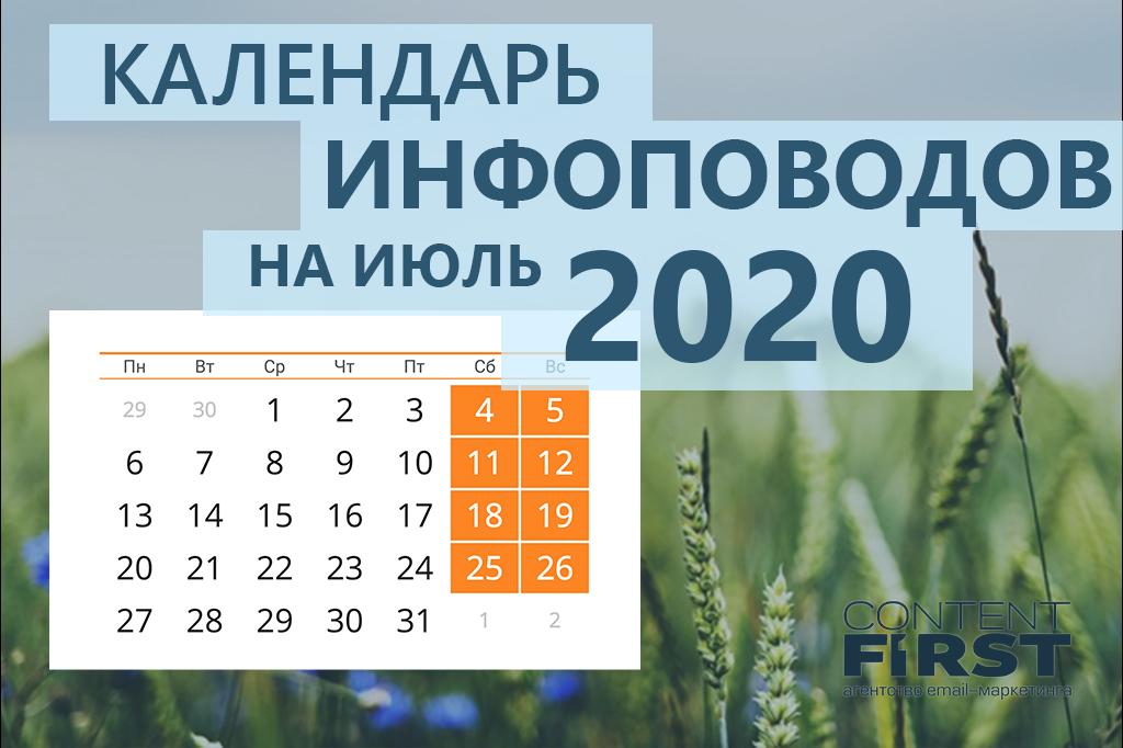 календарь инфоповодов июль